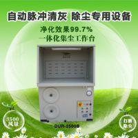 绍兴锐新工业吸尘工作台 粉尘设备 切割除尘机