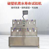 破壁机煮水测试柜 破壁机煮水寿命测试仪 安测仪器