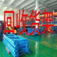 回收二手横梁式货架 广州 深圳 东莞 佛山 中山战马旧货市场