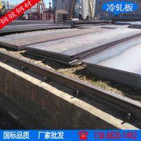 云南昆明 冷轧板价格 材质ST16 规格0.8*1250*2500