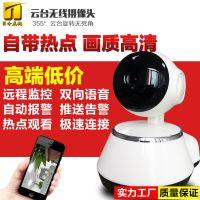 无线wifi摄像头远程监控摄像头家用监控器高清网络监控摄像机