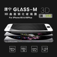 iphone6s3D曲面钢化玻璃膜热弯全覆盖防蓝光钢化贴膜大猩猩钢化膜