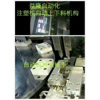 益隆YL136冲床、注塑机自动送料\取料机械手
