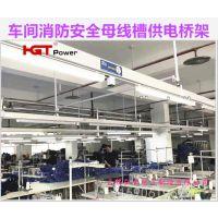 HGT安全供电照明母线槽供电桥架服装厂灯架 箱包缝纫机灯架 防火桥架