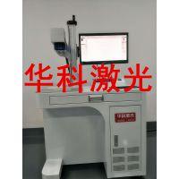 深圳华科光纤激光打标机 刻字机 激光镭雕机
