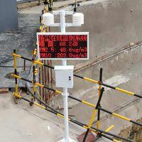 泉州LED显示屏扬尘在线监测仪(福建捷辉信息科技有限公司)