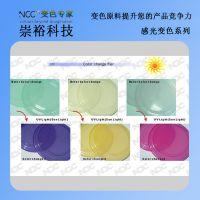 崇裕 紫外线变色颜料 光敏 感光变色油墨 优质环保