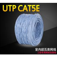 北京超五类非屏蔽双绞线电信专用网络线四对八芯无氧铜网线utp 305米网线