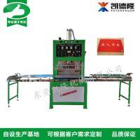 深圳高周波高频25kw欢迎光临地毯商标压花机pcv地毯压字设备