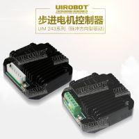 优爱宝UIM 243系列电压调速型步进电机驱动器 微型一体化设计