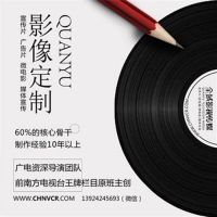 深圳宣传片拍摄 全域影视传媒(图) 深圳宣传片拍摄价格