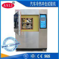 定制非标冷热冲击试验机 ASLI可程式冷热冲击试验机