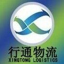 东莞市行通物流有限公司