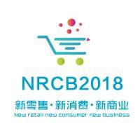 NRCB2018消费科技创新展