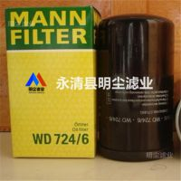 WP12300曼牌MANN&HUMMEL滤芯滤清器厂家直销
