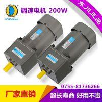 dongchuan/东川微型交流调速电机200W