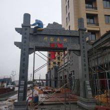 牌坊大门金玉雕刻 贵州农村牌楼制作来电咨询《金玉石雕》