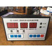 YZ-380v防水型滚揉机电脑控制器滚揉机及配件