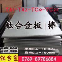 耐腐蚀BT1-2钛合金板 高质量医用钛板 钛合金化学成份