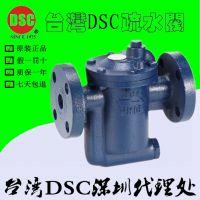 代理台湾DSC法兰锻钢倒筒式蒸汽疏水阀 990系列蒸汽疏水阀批发