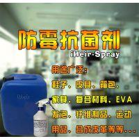 梅雨季节防霉高手_就选艾浩尔防霉抗菌剂iHeir-Spray