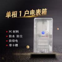 家用单相透明电表箱 1户塑料电表箱 预付费插卡电表箱 计量箱批发