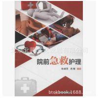 院前急救护理 含急救措施 常用技术 护理评估 急诊培训教材
