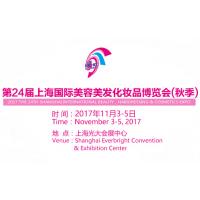 2017第24届上海国际美容美发化妆品博览会(秋季)