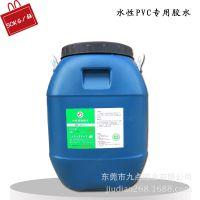 东莞九点牌PVC水性胶水JD-1065 用于彩盒PVC片窗口粘接无毒环保
