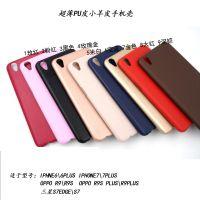 超薄小羊皮国产OPPO R9S手机壳三包边软胶手机套
