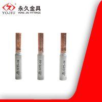 铜铝过渡连接管GTL-16平方 永久金具