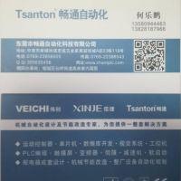 东莞市畅通自动化科技有限公司市场部