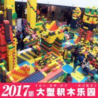 上海大型积木乐园EPP 亲子乐高拼插积木城堡 商场儿童主题游乐项目