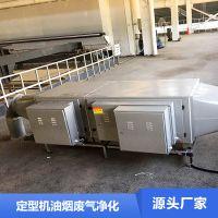 定型机废气处理设备 废气处理设备生产厂 定型机油烟净化专用 铂锐直营