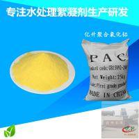 饮水级黄色粉末状30%含量pac絮凝剂聚合氯化铝采用亿升喷雾干燥工艺制备
