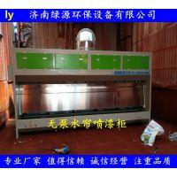 无泵水帘喷漆柜 无泵水幕漆雾过滤器 配合环保箱 排除无异味