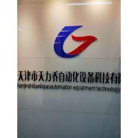天津市天力乔自动化设备科技股份有限公司