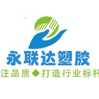 重庆永联达渝西塑胶制品有限公司