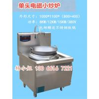 12千瓦电炒锅,商用电磁炉
