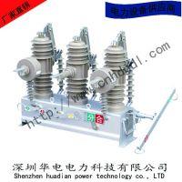 厂家直销 高压真空断路器 ZW43-12/630 带看门狗 智能型