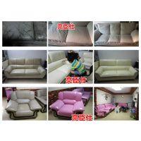 北京亮臣仕沙发翻新价格多少低价促销