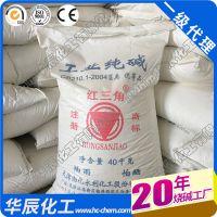 天津纯碱|工业纯碱99.2|红三角纯碱优等品