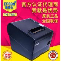 Epson TM-U220 76mm针式打印机