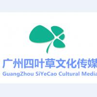 广州四叶草文化传媒有限公司