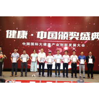 2018第三届中国(北京)国际大健康产业展览会