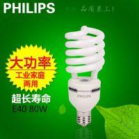 青岛地区现货供应飞利浦E40节能灯 质优价廉