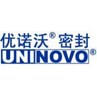 上海优诺沃密封件有限公司
