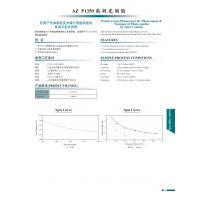 现货供应中科院 电镀工艺 高耐受性 正性 负性 光刻胶 PR 安智AZ AZP4620 AZP440