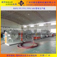 联信单螺杆PP、PE管材挤出生产线 PP挤管机