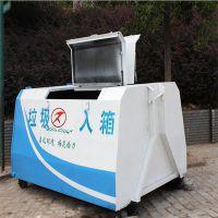 3立方农村生活用垃圾箱